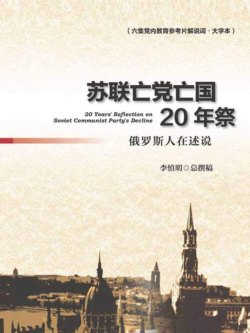 苏联亡党亡国20年祭