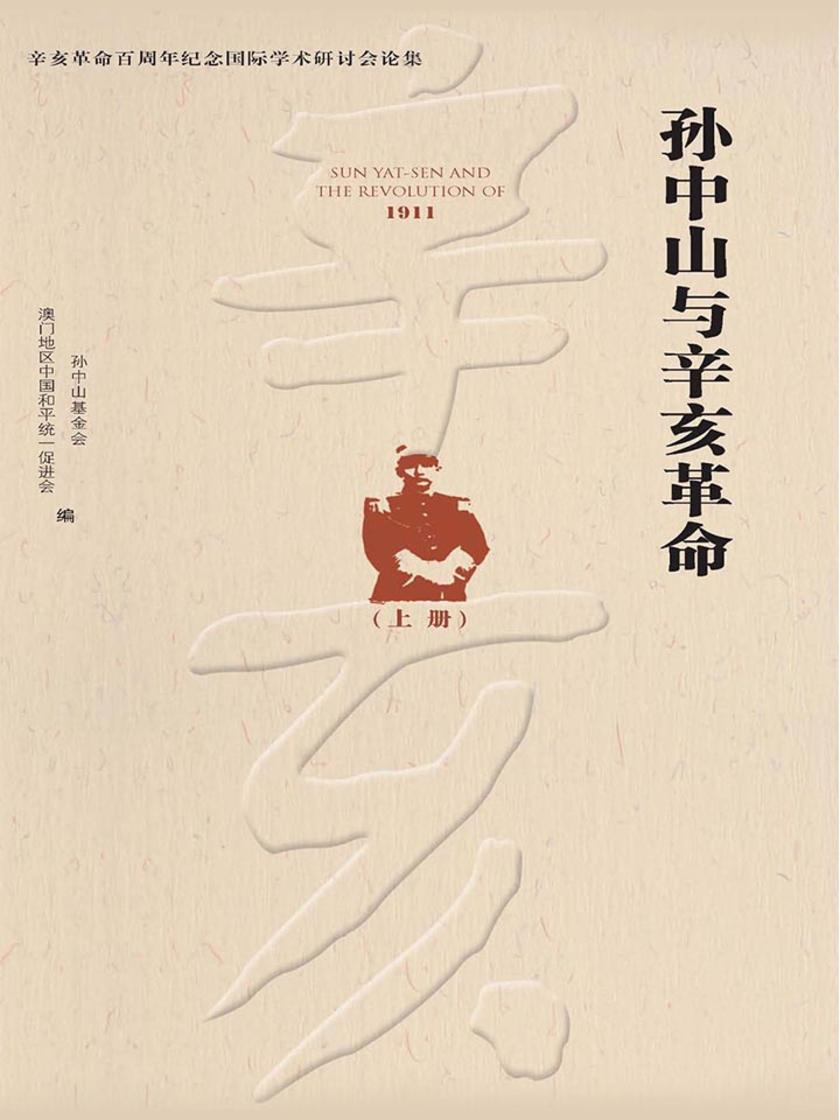 孙中山与辛亥革命(上册)