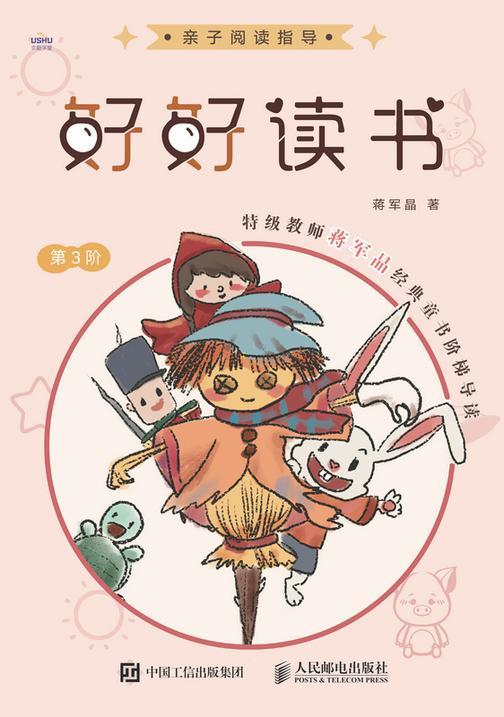 好好读书 特级教师蒋军晶经典童书阶梯导读(第3阶)
