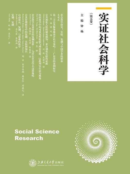 实证社会科学(第五卷)