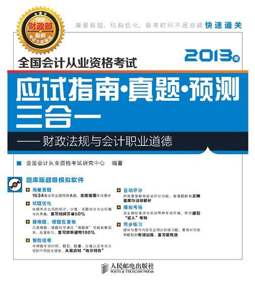 财经法规与会计职业道德(光盘内容另行下载,地址见书封底)(仅适用PC阅读)