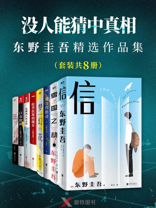 没人能猜中真相  东野圭吾精选作品集(套装共8册)