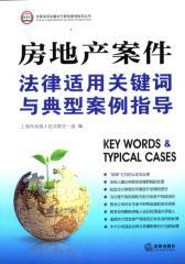 房地产案件法律适用关键词与典型案例指导