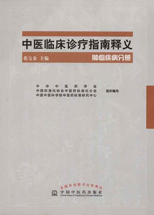 中医临床诊疗指南释义.肿瘤疾病分册