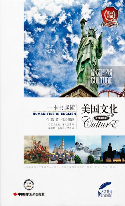 一本书读懂美国文化