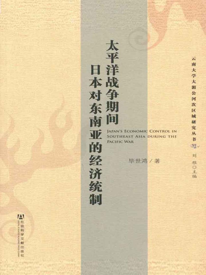 太平洋战争期间日本对东南亚的经济统制