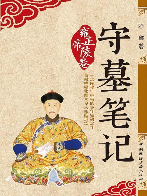 守墓笔记:雍正帝陵卷