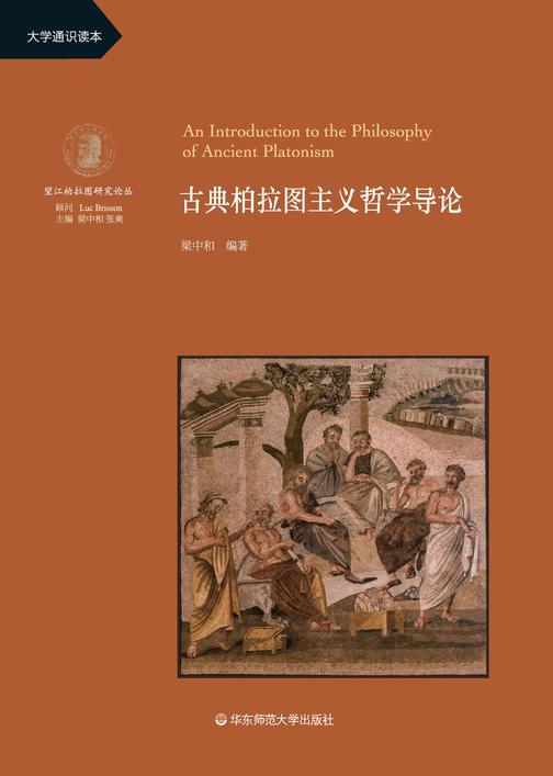 古典柏拉图主义哲学导论