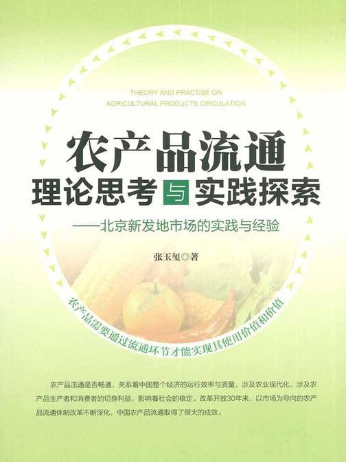 农产品流通理论思考与实践探索