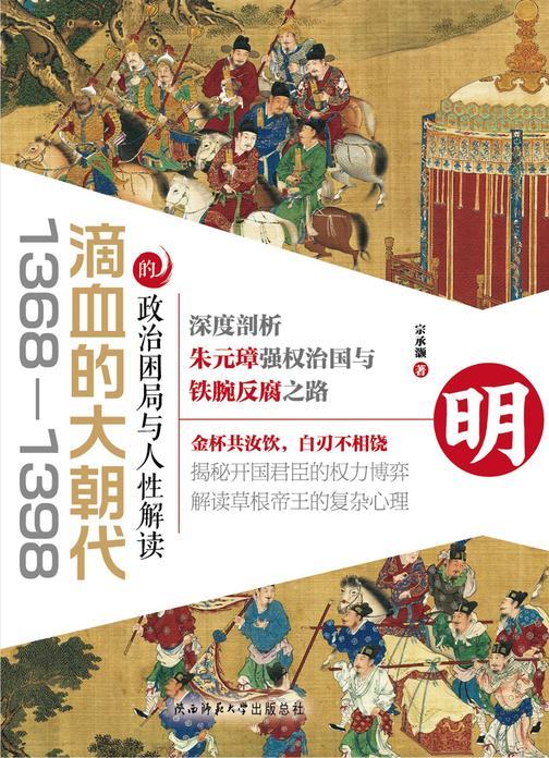 滴血的大朝代:13681398的政治困局与人性解读