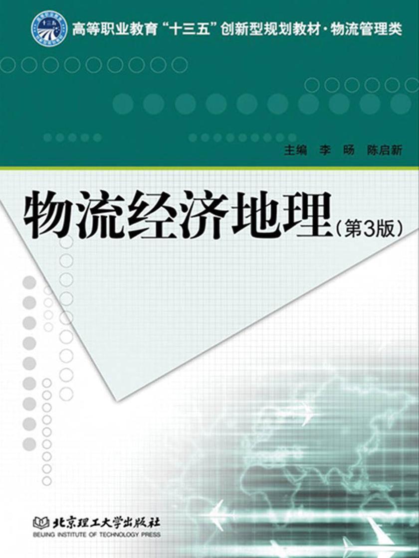 物流经济地理(第3版)