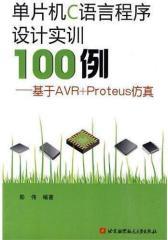 单片机C语言程序设计实训100例:基于AVR+Proteus仿真(仅适用PC阅读)