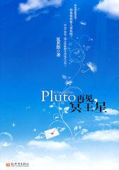 再见,冥王星(夏茗悠美丽青春画卷)(试读本)