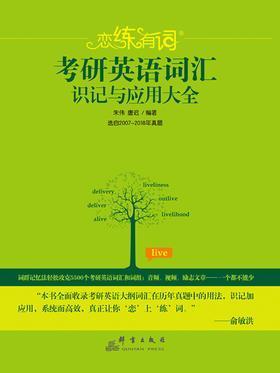 (2019)恋练有词:考研英语词汇识记与应用大全