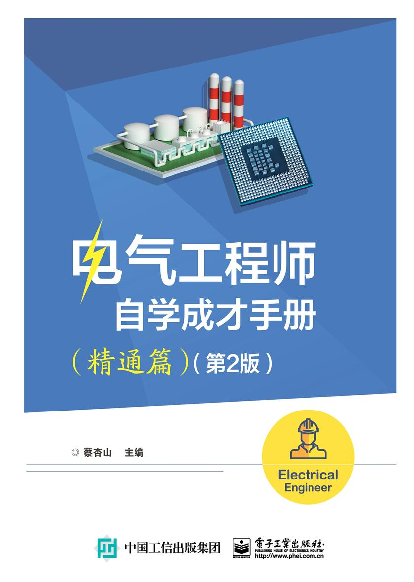 电气工程师自学成才手册(精通篇)(第2版)