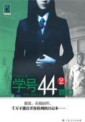 学号44②她们
