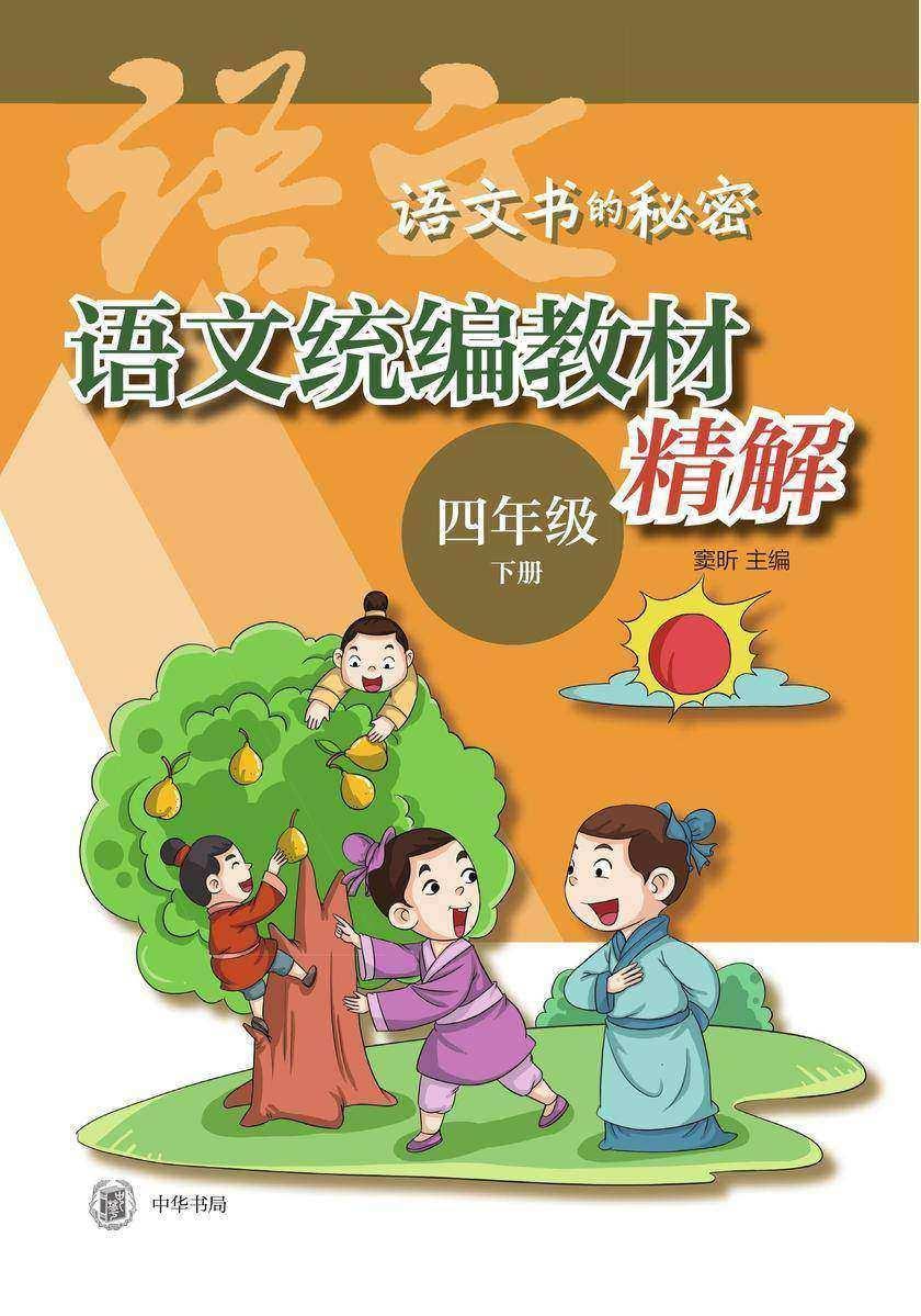 语文统编教材精解(四年级下册)