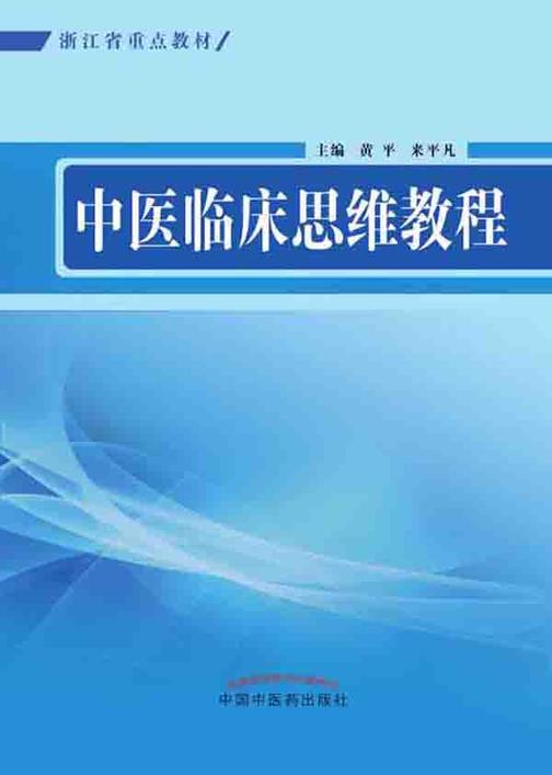 中医临床思维教程