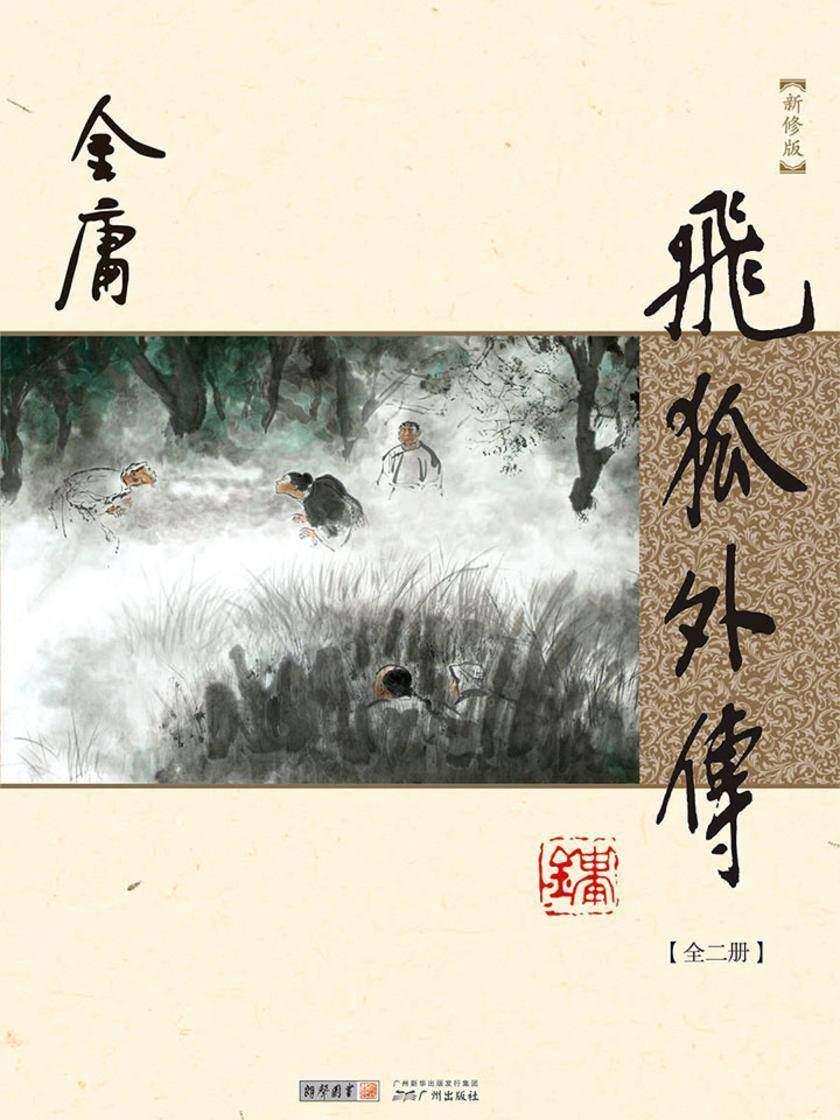 飞狐外传(新修版)全二册