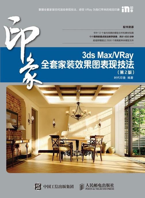 3ds Max/VRay印象全套家装效果图表现技法(第2版)