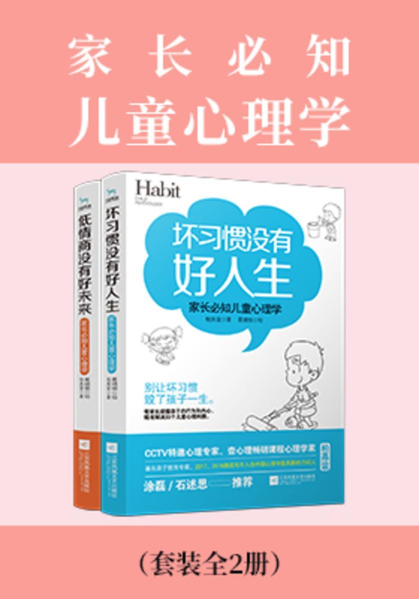 家长必知儿童心理学(套装全2册)