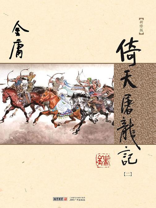 倚天屠龙记(新修版)二