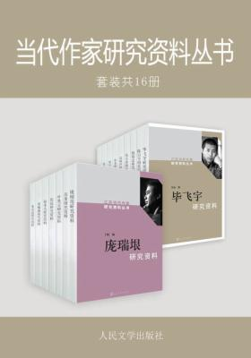 当代作家研究资料丛书(套装共16册)