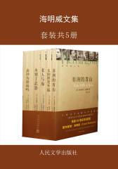 海明威文集(套装共5册)