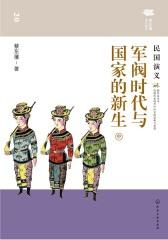 军阀时代与国家的新生:民国演义(中)