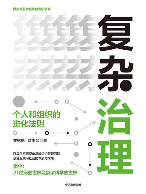 复杂治理:个人和组织的进化法则