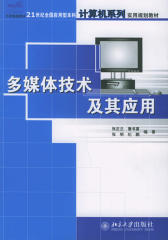 多媒体技术及其应用(仅适用PC阅读)