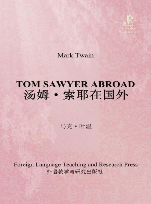 汤姆·索耶在国外(外研社双语读库)