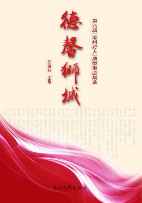 """德馨狮城——第六届""""沧州好人""""典型事迹集萃(仅适用PC阅读)"""