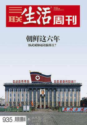 三联生活周刊·朝鲜这六年(2017年19期)