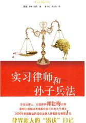 实习律师和孙子兵法(试读本)