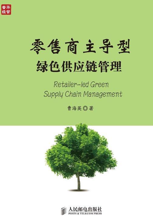 零售商主导型绿色供应链管理