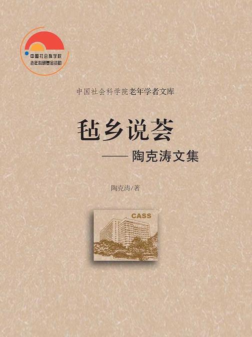 毡乡说荟:陶克涛文集