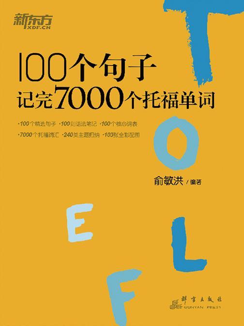 100个句子记完7000个托福单词