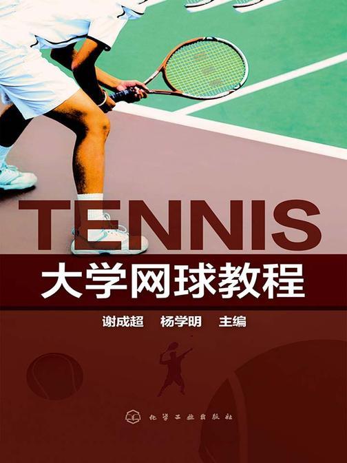 大学网球教程