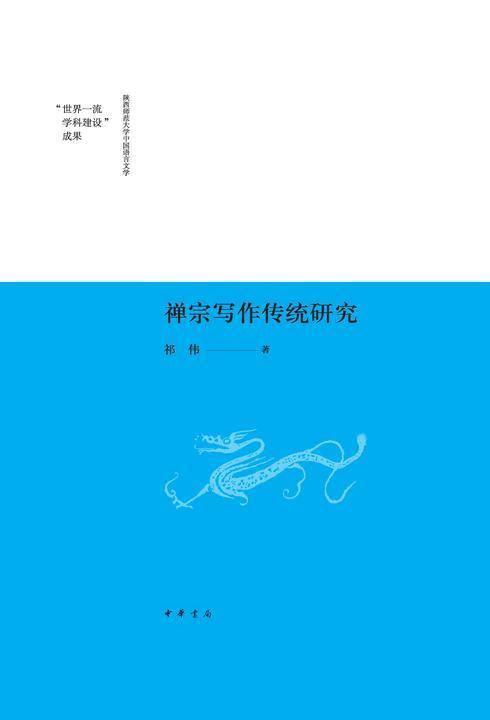 """禅宗写作传统研究(精)--陕西师范大学中国语言文学""""世界一流学科建设""""成果"""