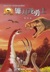 袁博动物小说系列:镰刀龙勇士
