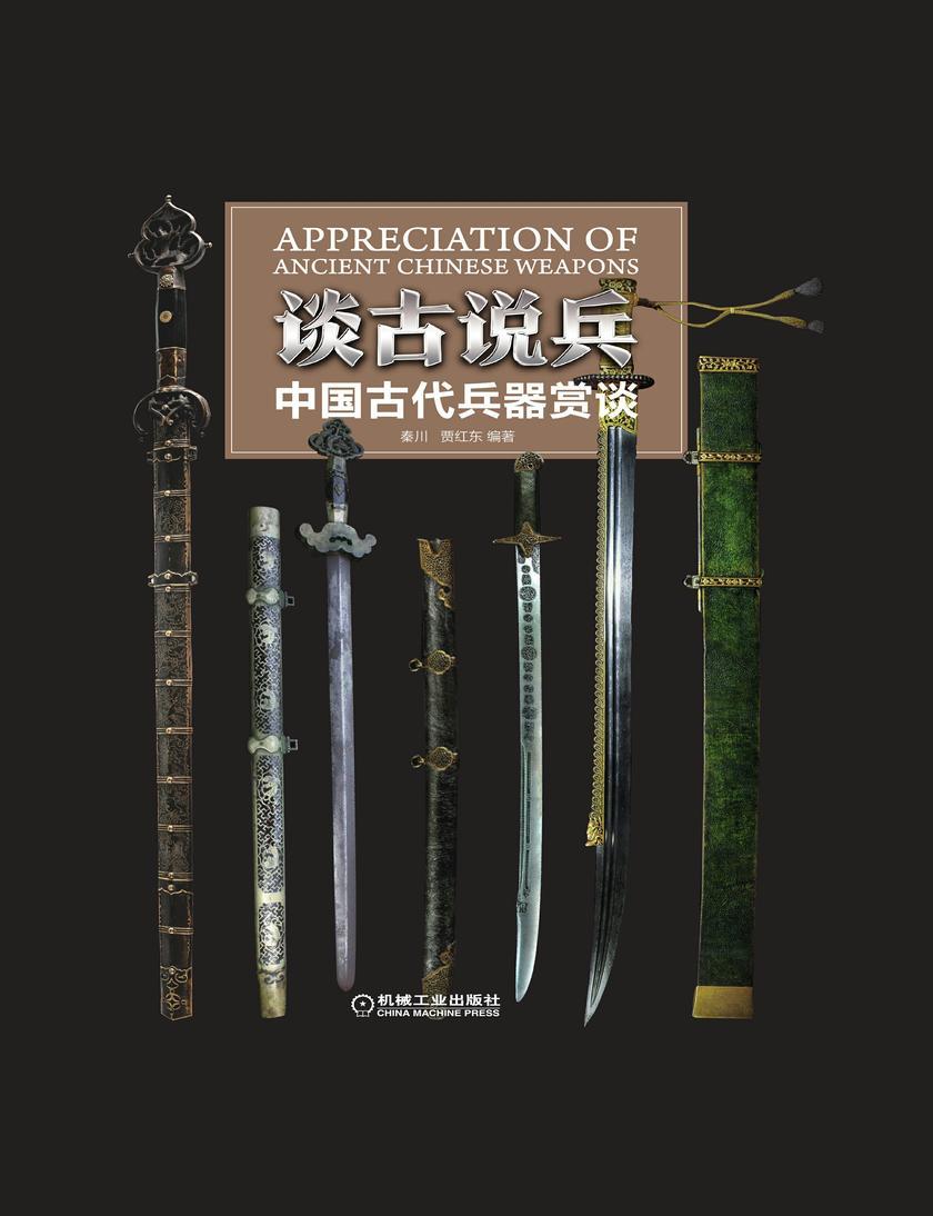 谈古说兵——中国古代兵器赏谈