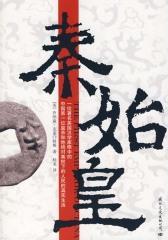 秦始皇(仅适用PC阅读)