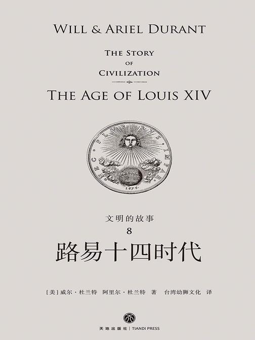 文明的故事8:路易十四时代