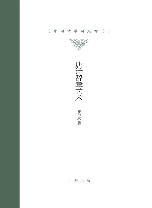 唐诗辞章艺术(精)--中国诗学研究专刊
