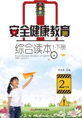 安全健康教育综合读本1·下册(仅适用PC阅读)