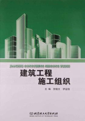建筑工程施工组织