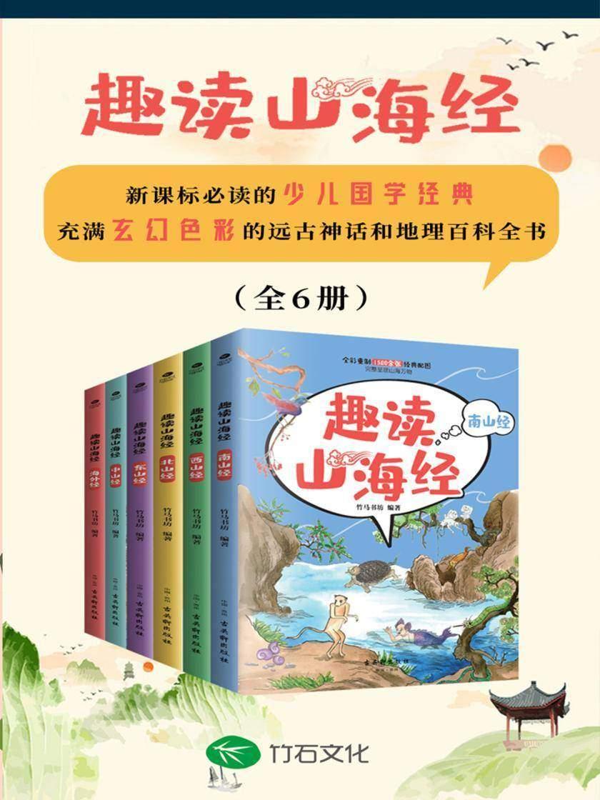 山海经(全6册):国学经典读本,亲子共读爆笑又励志,快乐读书吧推荐书目