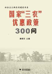 """国家""""三农""""优惠政策300问"""