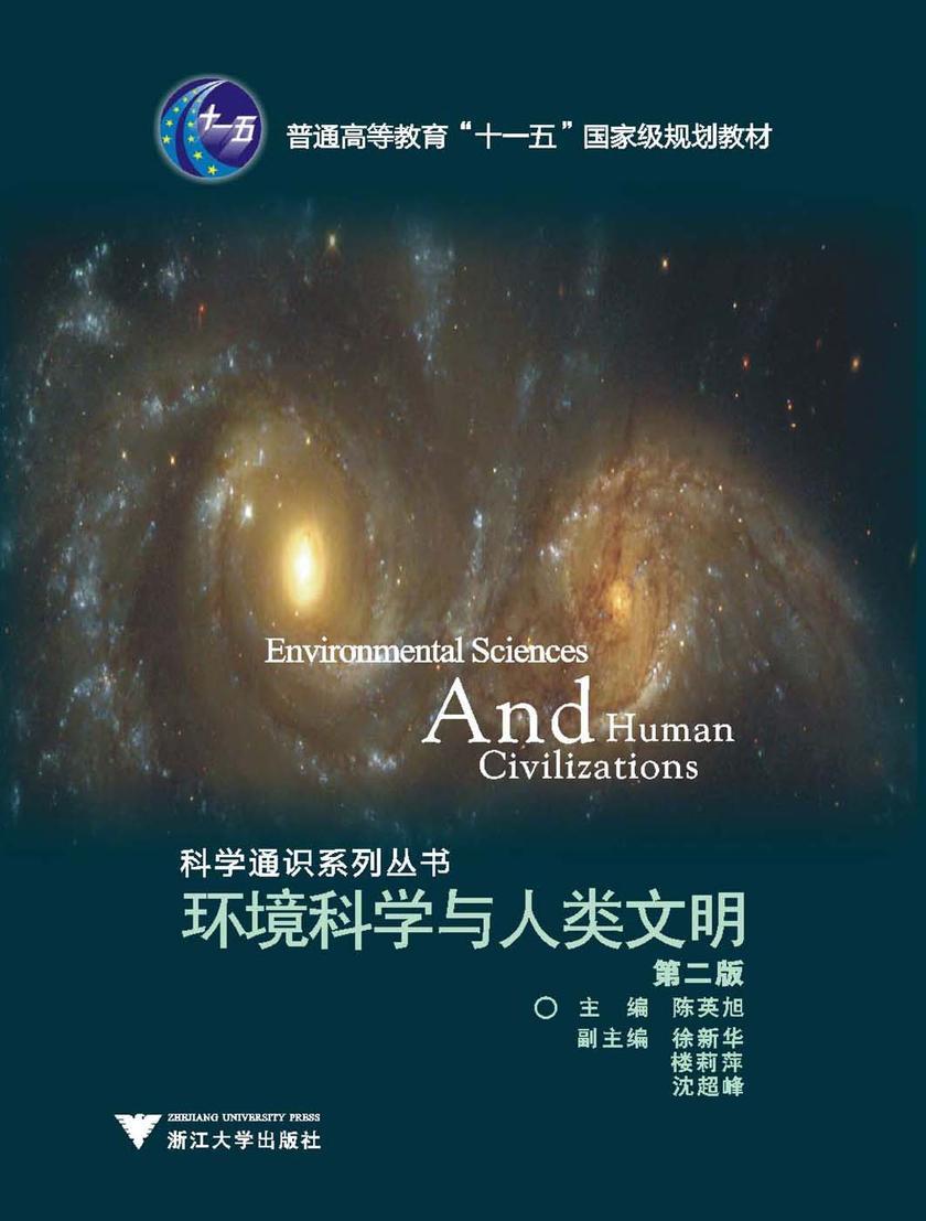 环境科学与人类文明(第二版)(仅适用PC阅读)